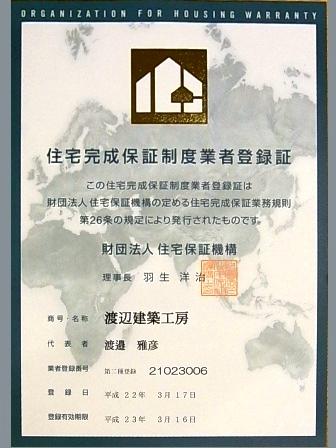 住宅完成保証制度業者登録証