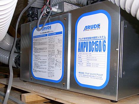 アルデ24時間計画換気システム