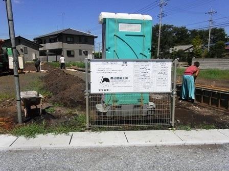 敷地境界のコンクリート打設