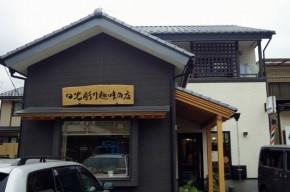 床屋さんと趣味の日光彫を展示販売するお店がある家(日光市)