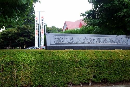 栃木県立大田原工後藤学校