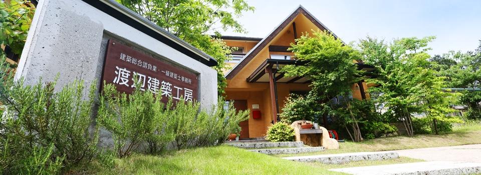 渡辺建築工房