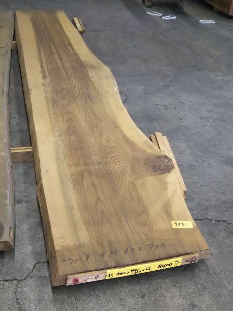 杉 無垢板のカウンター材