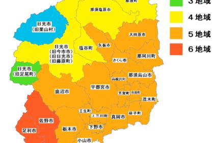 栃木県における住宅の省エネルギー基準(断熱基準)の地域区分マップ 市町村別詳細